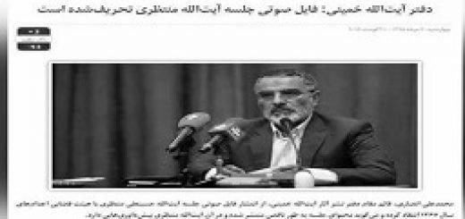 واکنش دفتر خمینی - نسبت به نوار منتظری