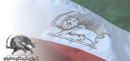شورای ملی مقاومت ایران