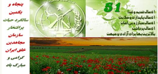 پنجاهمين سالگردحيات سازمان مبارك - Copy