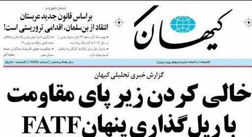 ایران-روحان