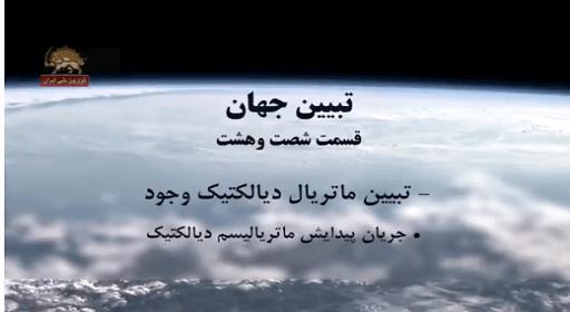 تبیین جهان- قسمت شصت وهشتم