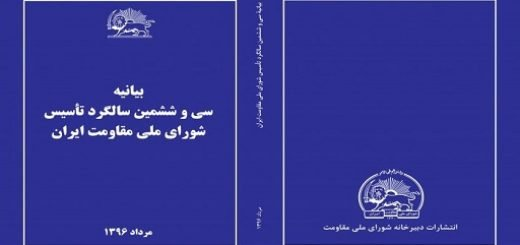 جلد-كتاب-بيانيه-سي-و-ششمين-سال-تأسيس-شوراي-ملي-مقاومت-ايران-