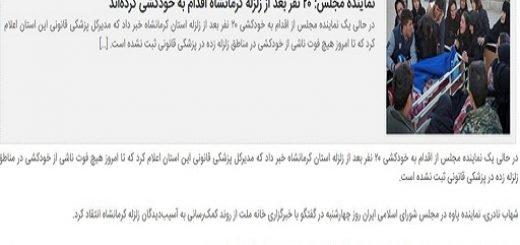 خودکشی-مناطق-زلزله-زده-ایران-01