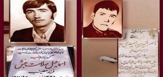 شهید اسماعیل سلامتبخش و ناصرالدین امیدی عابد