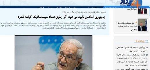 فساد-اداری-حکومتی-ایران-01