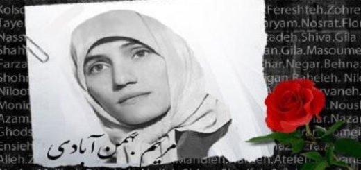 مريم بهمن آبادي