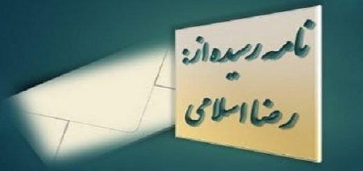 نامه-رسیده-از-رضا-اسلامی-
