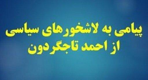 پیامی به لاشخورهای سیاسی- از احمد تاجگردون