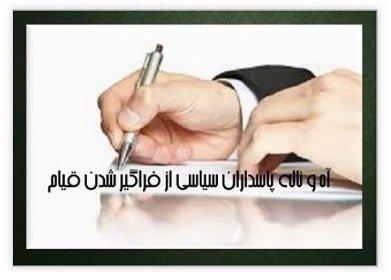 آه و ناله پاسداران سیاسی رژیم-min