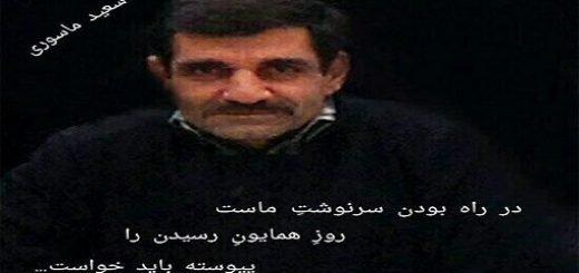سعید ماسوری
