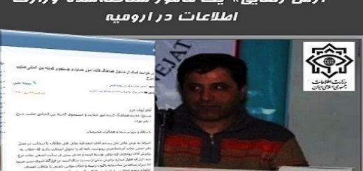 آرش-رضایی»-یک-مأمور-شناخته_-شده-وزارت-اطلاعات