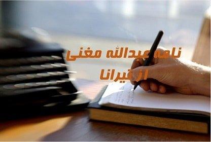 لوگو نامه عبدالله مغنی