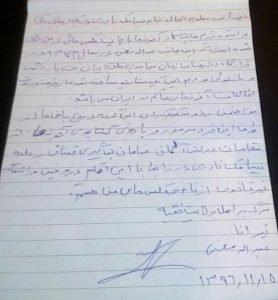نامه عبدالله مغنی