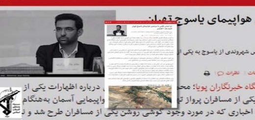 وزیر ارتباطات رژیم