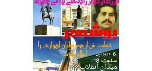 بوشهر.فراخوان برگزاری تظاهرات و اعلام همبستگی با قیام مردم خوزستان