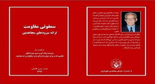 کتاب «سمفونی مقاومت، ترانه سرودهای مجاهدین»، بهقلم محمد سیدی کاشانی
