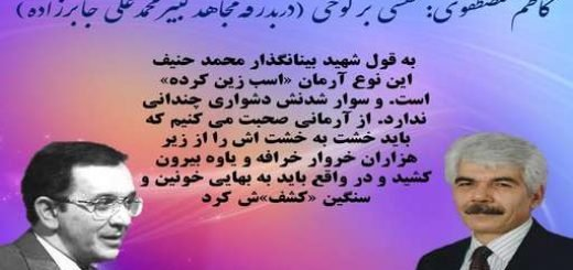 کاظم مصطفوی-محمد علی جابرزاده