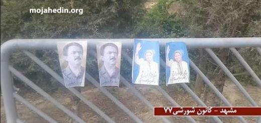 مشهد-کانون شورشی