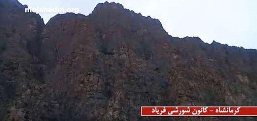 کرمانشاه-کانون شورشی فریاد-به مناسبت روز کارگر