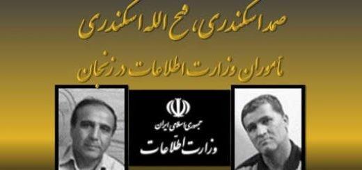 صمد اسکندری و فتح الله اسکندری مأموران وزارت اطلاعات در زنجان را بشناسید