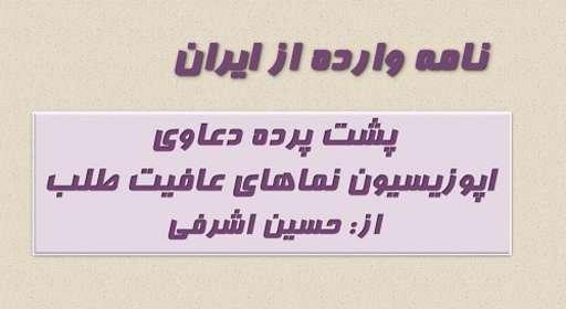 پشت پرده دعاوی اپوزیسیون نماهای عافیت طلب  از: حسین اشرفی