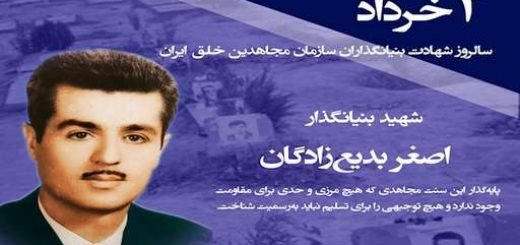 شهید بنیانگذار اصغر بدیعزادگان