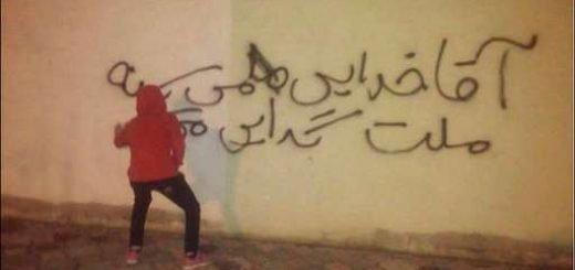 شعارنویسی علیه خامنه ای توسط جوانان قیام
