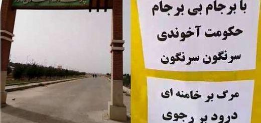 کانون شورشی شیراز - 22 اردیبهشت 97