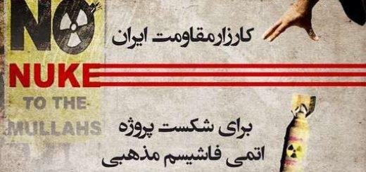 کارزار مقاومت ایران