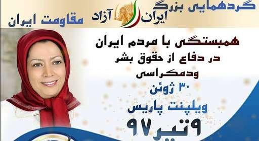 گردهمایی بزرگ ایرانیان