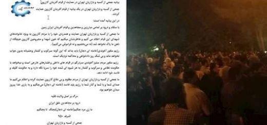 حمایت بازاریان تهران از خیزش کازرون