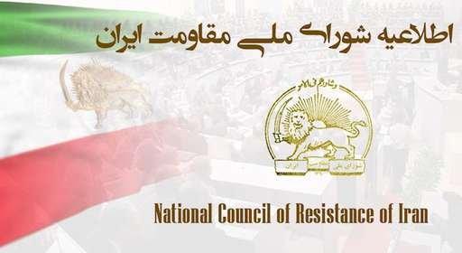 اطلاعیه شورای ملی مقاومت