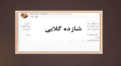 شازده گلابی از حسن حبیبی