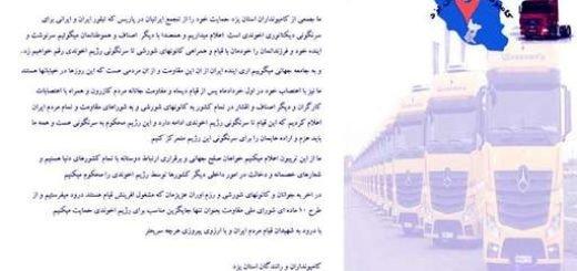 بیانیه حمایت کامیونداران استان یزد