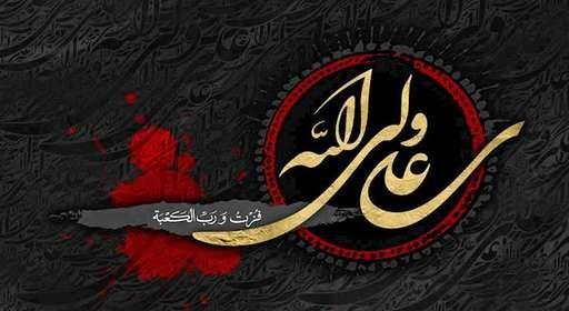 شهادت حضرت علی علیهالسلام شب قدر