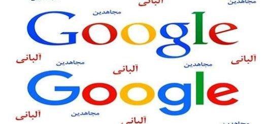 مجاهدین-گوگل