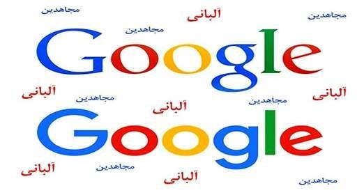 «مجاهدین در آلبانی» در گوگل و یک نتیجهگیری عجیب!