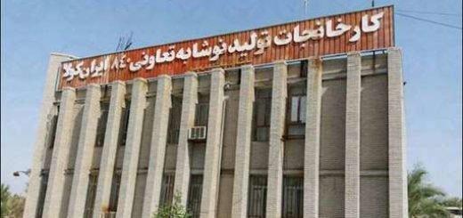 کارخانه ایران کولا