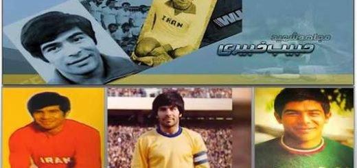 حبیب خبیری، کاپیتان تیم ملی فوتبال ایران