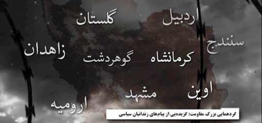 پیام زندانیان سیاسی