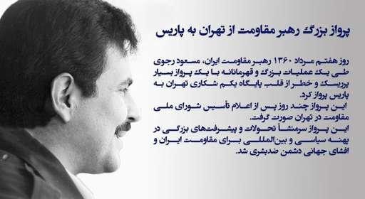 پرواز مسعود رجوی از تهران به پاریس