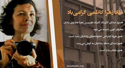 زهرا کاظمی خبرنگار ایرانیتبار کانادایی