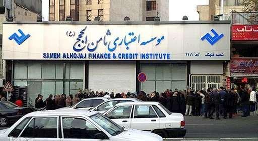 مؤسسه غارتگر موسوم به ثامن الحجج