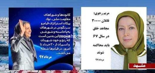 تجدید عهد کانون های شورشی با قهرمانان قتل عام شده ۶۷ در شهر های ایران