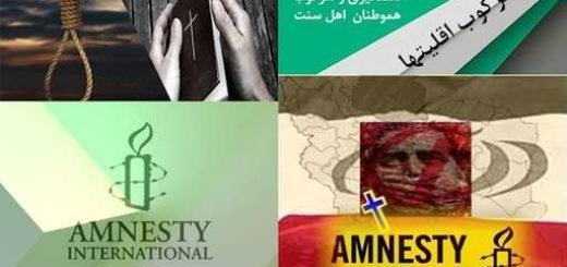 عفو بین الملل - اعتراض به احکام سنگین صادره علیه مسیحیان ایرانی