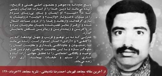 احمدرضا شادبختی