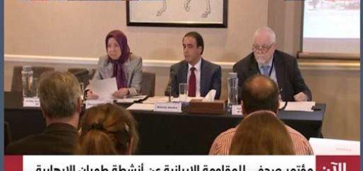 کنفرانس مطبوعاتی مقاومت ایران حول فعالیت های تروریستی رژیم ایران . لندن