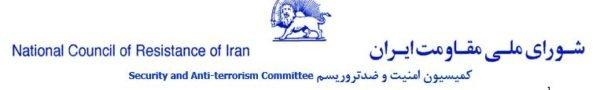 کمیسیون امنیت شورای ملی مقاومت ایران
