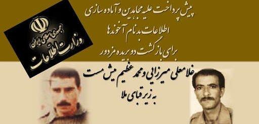پیشپرداخت دو مزدور غلامعلی میرزایی و عظیم میشمست علیه مجاهدین به رژیم