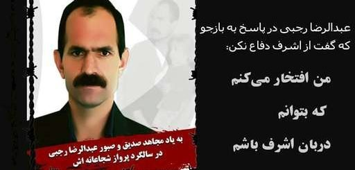 یاد مجاهد صدیق و صبور، عبدالرضا رجبی گرامی باد